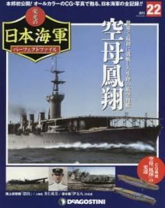 週刊 栄光の日本海軍 パーフェクトファイル 22号