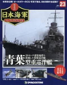 週刊 栄光の日本海軍 パーフェクトファイル 23号