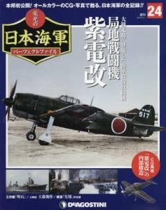 週刊 栄光の日本海軍 パーフェクトファイル 24号