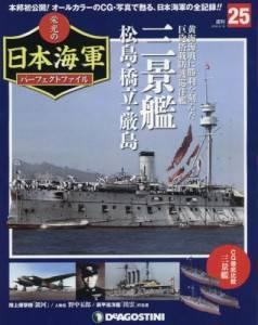 週刊 栄光の日本海軍 パーフェクトファイル 25号