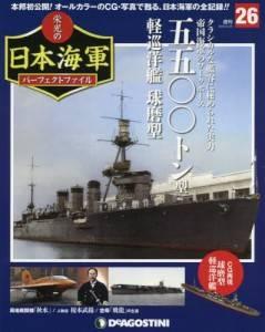 週刊 栄光の日本海軍 パーフェクトファイル 26号