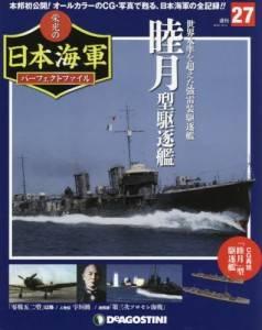 週刊 栄光の日本海軍 パーフェクトファイル 27