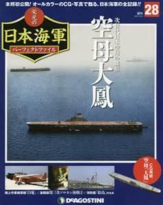 週刊 栄光の日本海軍 パーフェクトファイル 28