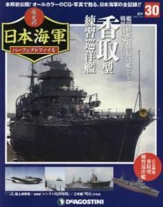 週刊 栄光の日本海軍 パーフェクトファイル 30