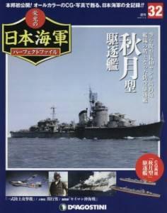 週刊 栄光の日本海軍 パーフェクトファイル 32