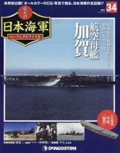 週刊 栄光の日本海軍 パーフェクトファイル 34