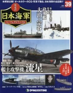 週刊 栄光の日本海軍 パーフェクトファイル 39