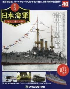 週刊 栄光の日本海軍 パーフェクトファイル 40