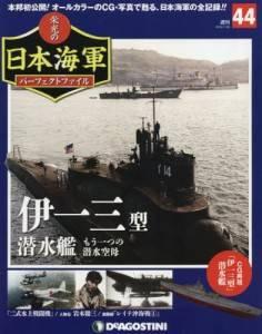 週刊 栄光の日本海軍 パーフェクトファイル 44