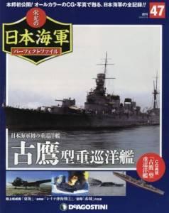 週刊 栄光の日本海軍 パーフェクトファイル 47