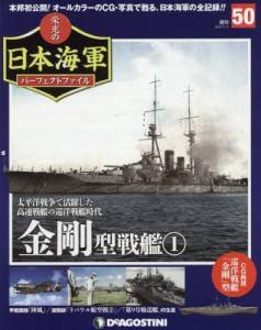 週刊 栄光の日本海軍 パーフェクトファイル 50