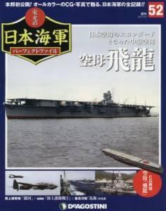 週刊 栄光の日本海軍 パーフェクトファイル 52