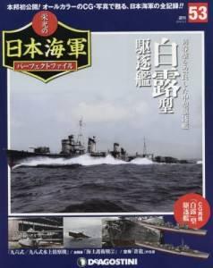 週刊 栄光の日本海軍 パーフェクトファイル 53
