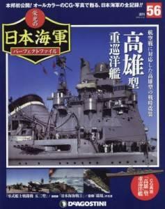 週刊 栄光の日本海軍 パーフェクトファイル 56