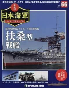 週刊 栄光の日本海軍 パーフェクトファイル 66