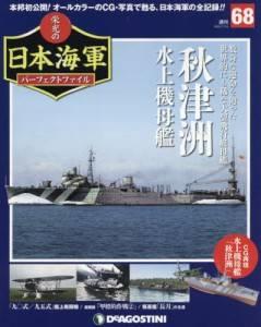 週刊 栄光の日本海軍 パーフェクトファイル 68