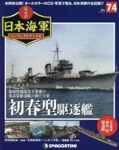週刊 栄光の日本海軍 パーフェクトファイル 74