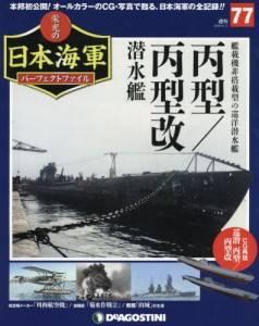 週刊 栄光の日本海軍 パーフェクトファイル 77