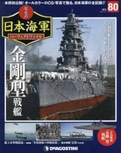 週刊 栄光の日本海軍 パーフェクトファイル 80
