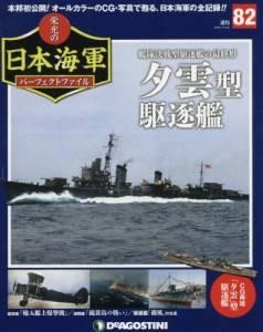 週刊 栄光の日本海軍 パーフェクトファイル 82