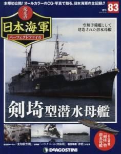 週刊 栄光の日本海軍 パーフェクトファイル 83