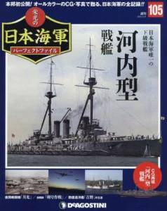 週刊 栄光の日本海軍 パーフェクトファイル105