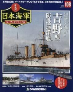 週刊 栄光の日本海軍 パーフェクトファイル108
