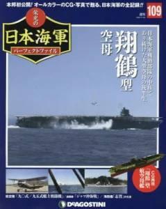 週刊 栄光の日本海軍 パーフェクトファイル109