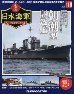 週刊 栄光の日本海軍 パーフェクトファイル110