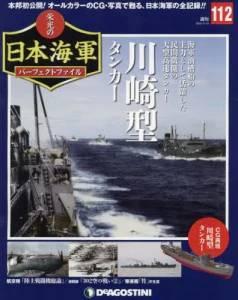週刊 栄光の日本海軍 パーフェクトファイル112