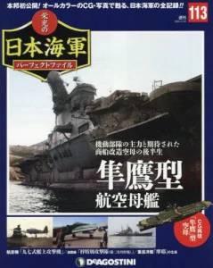週刊 栄光の日本海軍 パーフェクトファイル113