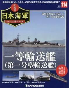 週刊 栄光の日本海軍 パーフェクトファイル114