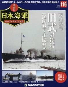 週刊 栄光の日本海軍 パーフェクトファイル116
