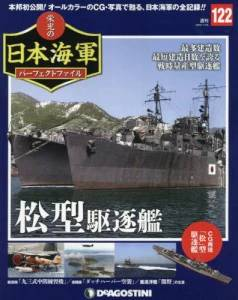 週刊 栄光の日本海軍 パーフェクトファイル122