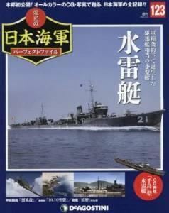 週刊 栄光の日本海軍 パーフェクトファイル123