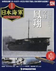 週刊 栄光の日本海軍 パーフェクトファイル124