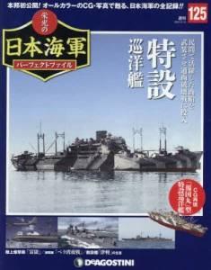 週刊 栄光の日本海軍 パーフェクトファイル125