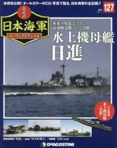 週刊 栄光の日本海軍 パーフェクトファイル127
