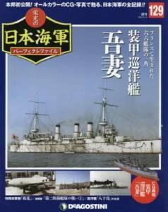 週刊 栄光の日本海軍 パーフェクトファイル129