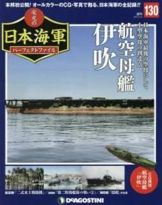 週刊 栄光の日本海軍 パーフェクトファイル130