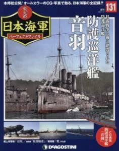 週刊 栄光の日本海軍 パーフェクトファイル131