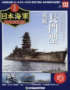 週刊 栄光の日本海軍 パーフェクトファイル132