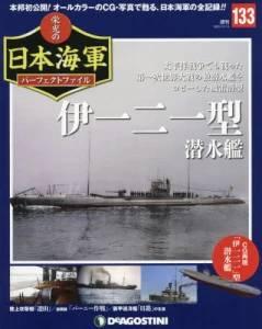 週刊 栄光の日本海軍 パーフェクトファイル133