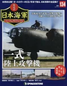 週刊 栄光の日本海軍 パーフェクトファイル134