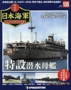週刊 栄光の日本海軍 パーフェクトファイル135
