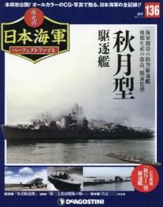 週刊 栄光の日本海軍 パーフェクトファイル136