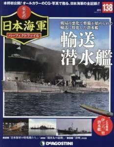 週刊 栄光の日本海軍 パーフェクトファイル138