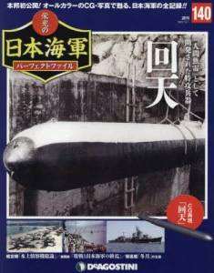 週刊 栄光の日本海軍 パーフェクトファイル140