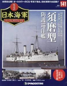 週刊 栄光の日本海軍 パーフェクトファイル141