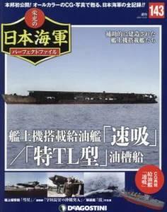 週刊 栄光の日本海軍 パーフェクトファイル143